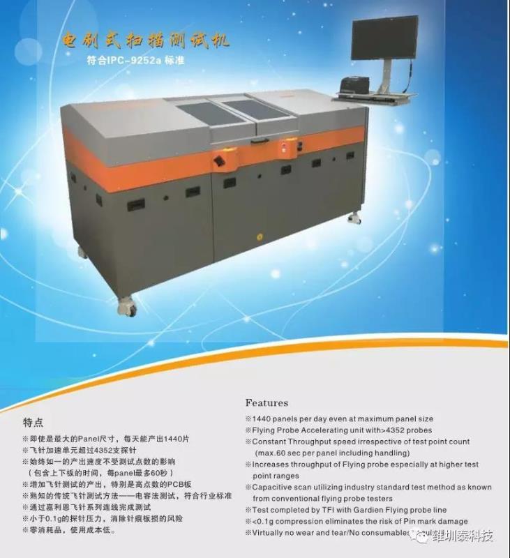 维圳泰:acceler8电刷式扫描测试机在pcb生产中的性能